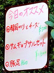メニュー:今日のおすすめ@韓国家庭料理ソウル亭・高砂