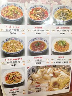 7麺メニュー2@中国大明火鍋城