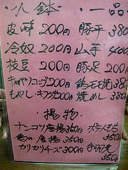 17メニュー:小鉢・揚物@一心亭・干隈店