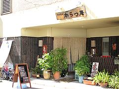 外観:店舗@居酒屋・からつ庵・奈良屋町