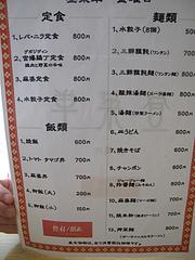 5メニュー:金曜日のランチ@にい好(ニイハオ)朋友・六本松