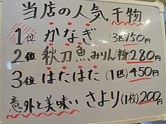 19メニュー:焼き物・人気干物@七輪居酒屋イソデチキン・舞鶴・天神