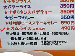 メニュー:オムライス人気ナンバーNo.2@ビック鯛はのぼる・サンセルコ