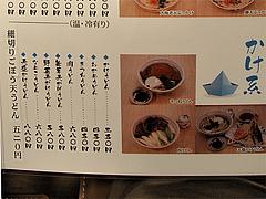 5メニュー:かけ系@讃岐うどん薫(かおる)