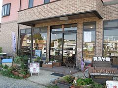外観:1階は雑貨店・駐車場12台分@おちゃの舎 野の花・福岡県小郡市