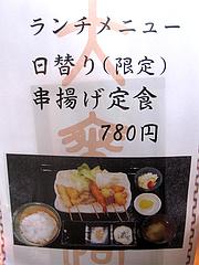 メニュー:ランチ日替わり串揚げ定食780円@博多つけ蕎麦・串揚げ・博多大乗路・櫛田神社