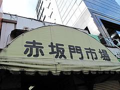 外観:赤坂門市場@まんぼ亭・赤坂門市場