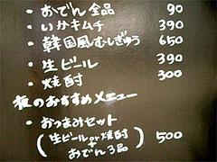 夜メニュー@元祖肉肉うどん・店屋町店