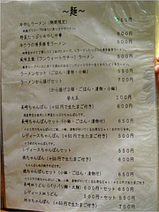 7メニュー:ランチ・ラーメン・ちゃんぽん他@居酒屋kikura(キクラ)・博多駅