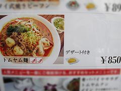 メニュー:トムヤム麺@タイ料理レストラン・バンダル・天神西通り
