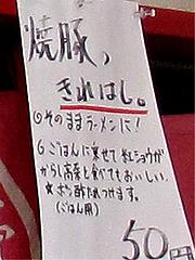 18メニュー:焼豚のきれはし。@七福亭ラーメン