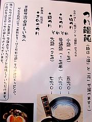 メニュー:基本のつけ饂飩@博多つけうどん・忍々・櫛田神社前