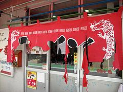 4外観:風化した暖簾@ニチイのラーメン屋・味一番・西新・藤崎