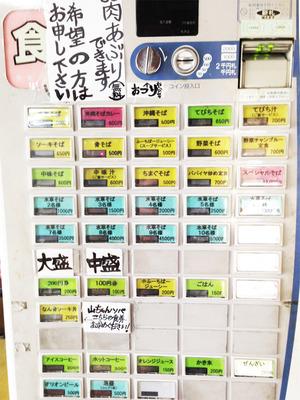 8メニュー@山田水車屋
