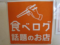 2店内:食べログ話題の店@麺や・ほり野・うどん・那珂川