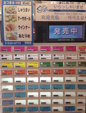 3メニュー@那覇・空港食堂