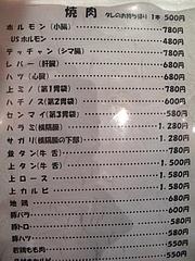 12メニュー:夜の焼肉@柳橋もつ元・柳橋連合市場