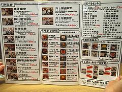 19メニュー:定食@わっぱ定食堂・天神・今泉