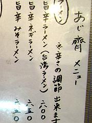 メニュー:ラーメン@台湾ラーメン・麺家味齊(味斉・味千)