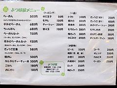 4メニュー:ラーメン・定食・居酒屋@長浜ラーメン・よつば屋・西新