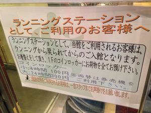 4ランニング@江戸遊神田