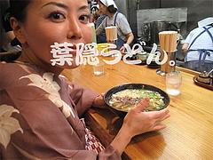 肉うどん食べる@葉隠うどん・博多駅南