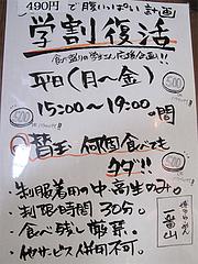 メニュー:学割@ごちそうラーメン一番山・大橋本店