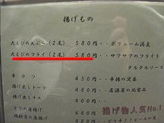 8メニュー:大エビのフライ@食季楽・風香・高宮