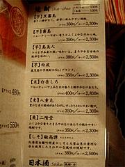 メニュー:焼酎・日本酒@博多鶏と麺こはる・ラーメン居酒屋