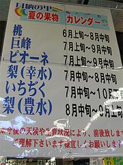 19店内:耳納の里・果物@JAにじ・耳納の里・バイキングレストラン夢キッチン