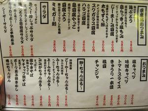 21メニューおつまみ・サラダ・チャンプルー@てびち屋本舗