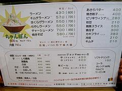 4メニュー:麺類・ドリンク・居酒屋@わたなべ・七隈