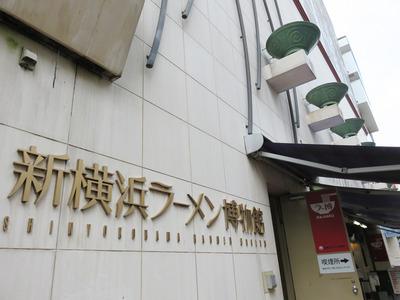 2新横浜ラーメン博物館