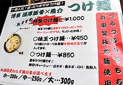 メニュー:つけ麺バリエ@つけ麺・博多元助・天神西通り店