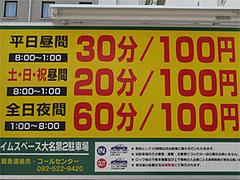 外観:並びのコインパーキング@博多一風堂大名本店
