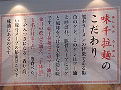 6店内:味千ラーメンのこだわり@熊本ラーメン館・味千拉麺×桂花拉麺・半道橋店