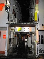 外観:横丁@博多鶏と麺こはる・ラーメン居酒屋