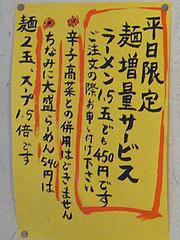 11店内:平日サービス@みゆき屋・ラーメン・七隈