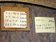 メニュー:デザートとコーヒー@レストラン喫茶・赤坂美松