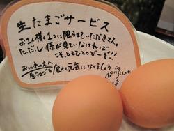 9生卵サービス@まるうま(うまや)