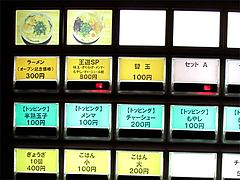 店内:食券販売機@ラーメン博多王道・福岡