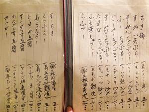 8メニュー1@沖縄料理しむ