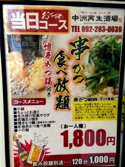 4串かつ食べ放題@中洲再生酒場・居酒屋
