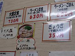 18メニュー:セット・餃子@ラーメン・天広軒・春日原駅