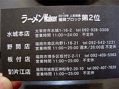 22店内:本店と支店@ラーメン博多三氣・福大通り片江店