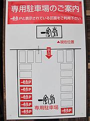 店内:駐車場@一風堂・塩原本舗