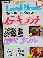 メニュー:ランチ@炭火あみ焼・ぽっぽや・焼鳥・高砂