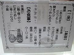 メニュー:一品とドリンク@おでん・はやし・福岡市中央区赤坂
