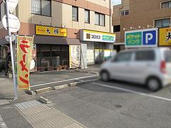13外観:専用駐車場@ラーメン大輝(たいき)・雑餉隈