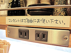 店内:コンセント@日の出食堂・博多駅